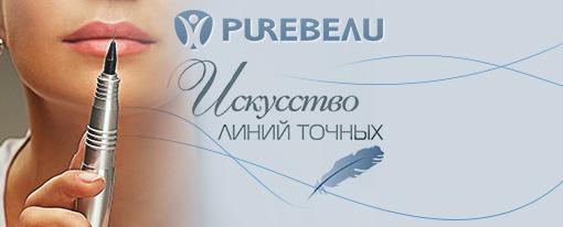 Международная конференция «Перманентный макияж: искусство линий точных»