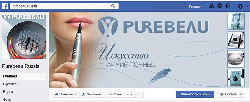 Участвуйте в фейсбук-акции от Purebeau!