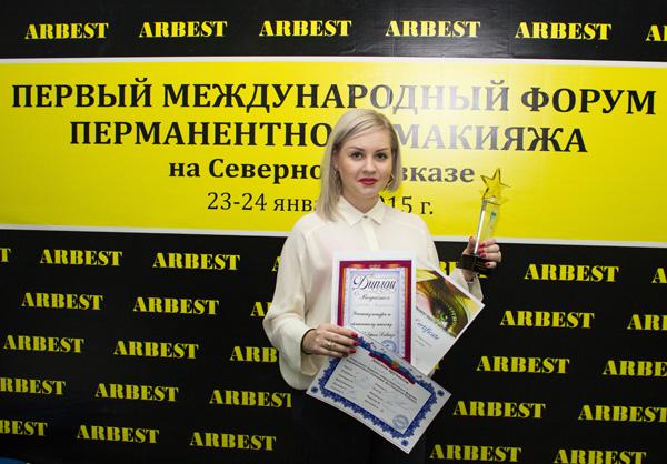 Purebeau на форуме в Пятигорске