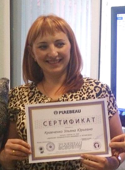 Ульяна Кравченко, мастер перманентного макияжа, г. Белгород