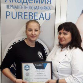 Начальный курс мастера перманентного макияжа