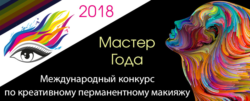 V Международный конкурс по креативному перманентному макияжу «Мастер года»